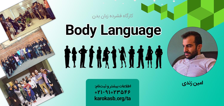امین زندی دوره آموزشی زبان بدن