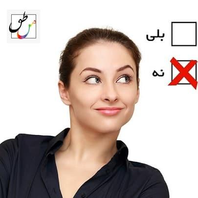 مهارتهای نه گفتن - روانشناسی منطق